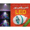 لامپ چرخان ال ای دی