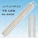 چراغ اضطراری شارژی RL-5309
