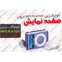 MP3 پلیر رم خور نمایشگردار