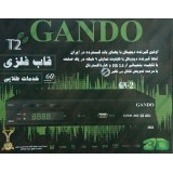 گیرنده گاندو 2032