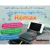 پایه نگهدارنده موبایل در ماشین به همراه کابل شارژ Remax -101