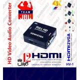 کنورتور JBL تبدیل HDMI به VGA