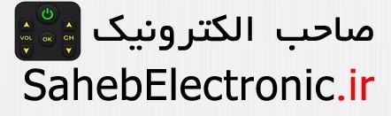فروشگاه اینترنتی صاحب الکترونیک - فروشگاه کنترل-لوازم صوتی و تصویری