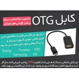 کابل OTG